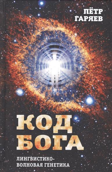 Гаряев П. Код Бога. Лингвистико-волновая генетика корпускулярная генетика