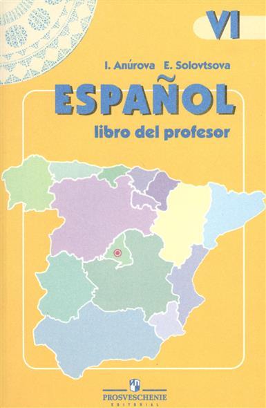 Испанский язык. Книга для учителя. VI класс. Пособие для учителей общебразовательных учреждений и школ с углубленным изучением испанского языка