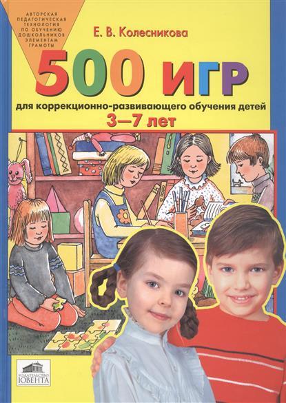 Колесникова Е. 500 игр для коррекционно-развивающего обучения детей 3-7 лет колесникова е в я уже считаю математика для детей 6 7 лет 2 е изд испр