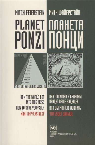 Планета Понци. Как политики и банкиры крадут ваше будущее. Как вы можете выжить. Что будет дальше