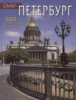 Альбом Санкт-Петербург Исаак. собор альбом санкт петербург
