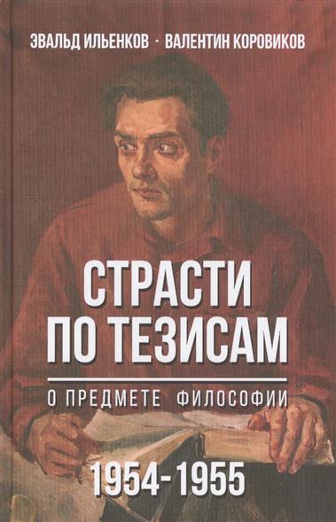 Страсти по тезисам. О предмете философии 1954-1955