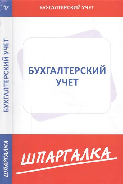 Шпаргалка по бухгалтерскому учету 23 положения по бухгалтерскому учету сборник документов