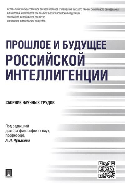 Чумаков А. (ред.) Прошлое и будущее российской интеллигенции. Сборник научных трудов