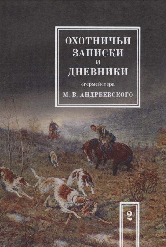 Охотничьи записки и дневники егермейстера М.В. Андреевского. Том 2