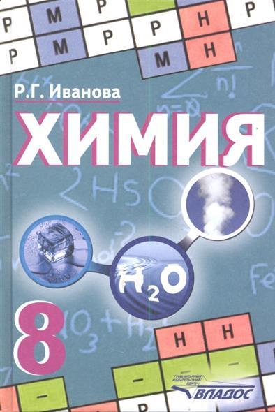 Химия. Учебник для учащихся 8 класса общеобразовательных учебных заведений