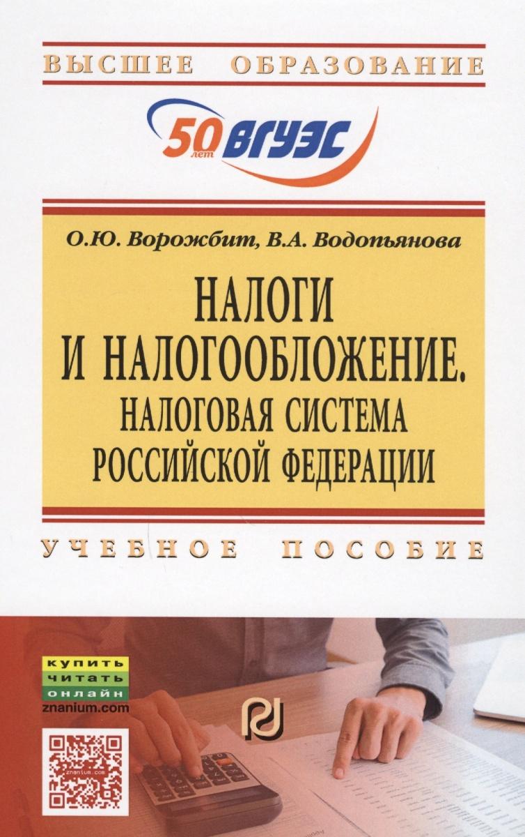 Налоги и налогообложение. Налоговая система Российской Федерации. Учебное пособие
