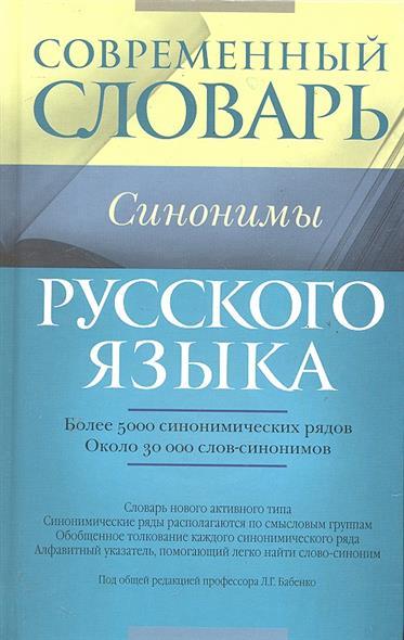 Современный словарь рус. языка Синонимы