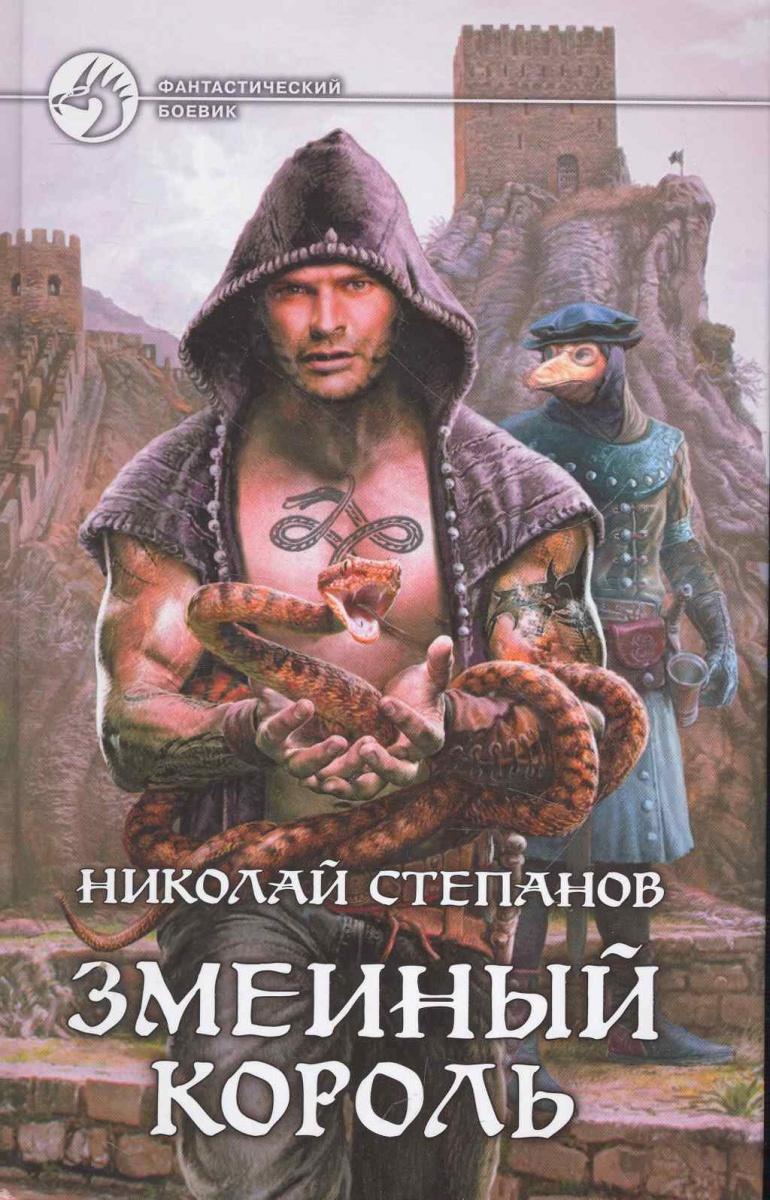 Степанов Н. Змеиный король король н семенюк м веночки обручи ободки заколки