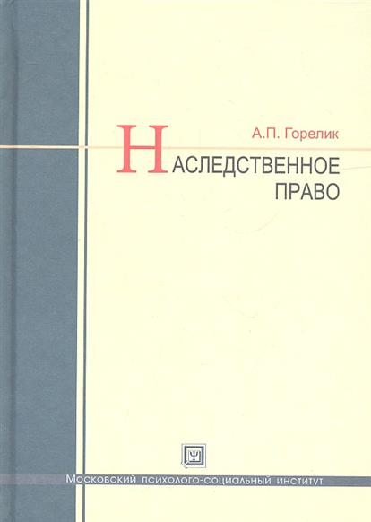 Горелик А. Наследственное право. Учебное пособие