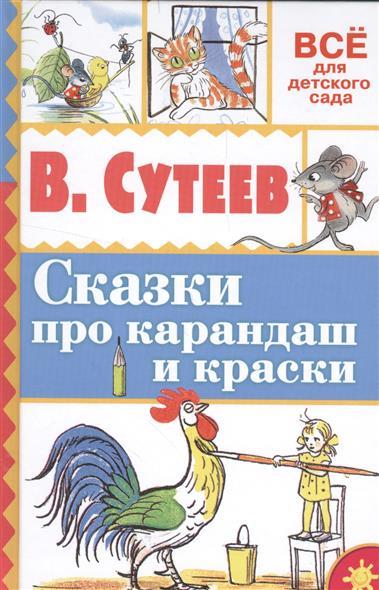 Сутеев В. Сказки про карандаш и краски сутеев в  мышонок и карандаш