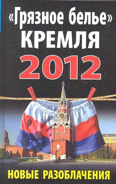 """""""Грязное белье Кремля"""" 2012. Новые разоблачения"""