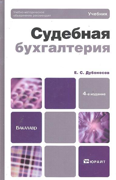 Судебная бухгалтерия Учебник