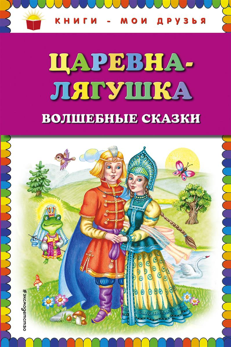 Литвинова М. (худ.) Царевна-лягушка: волшебные сказки
