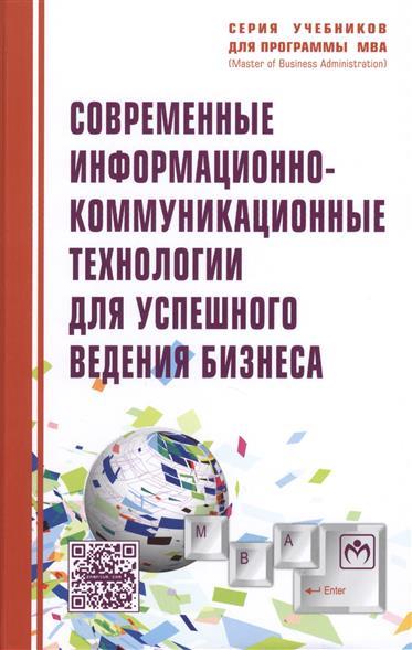 Романова Ю.: Современные информационно-коммуникационные технологии для успешного ведения бизнеса. Учебное пособие