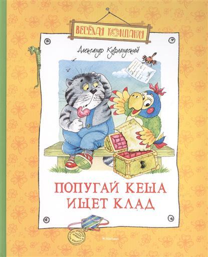 Курляндский А. Попугай Кеша ищет клад: Повести-сказки асеева и пират ищет клад
