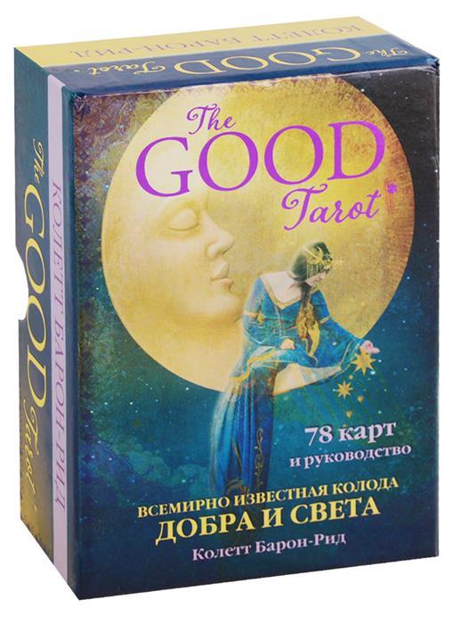 Барон-Рид К. The Good Tarot. Всемирно известная колода добра и света. 78 карт и инструкция tuan l witchy tarot 78 карт