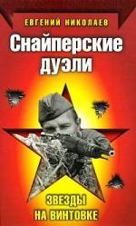 Николаев Е. Снайперские дуэли хоби жд росо где николаев