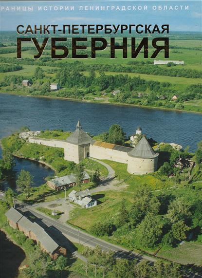 Страницы истории Ленинградской области: Том 1. Санкт-Петербургская губерния