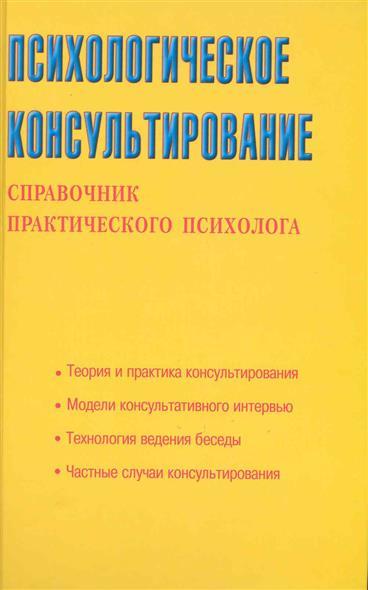 Психологическое консультирование Справочник практ. Психолога