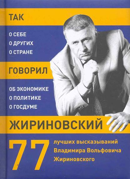 Так говорил Жириновский о себе о других о стране