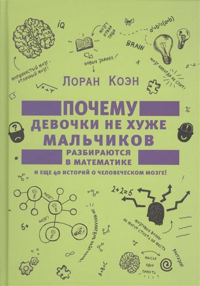 Почему девочки не хуже мальчиков разбираются в математике. И еще 40 историй о человеческом мозге