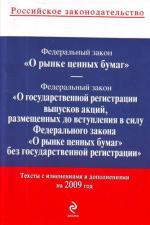 ФЗ О рынке ценных бумаг ФЗ О гос. регистрации...