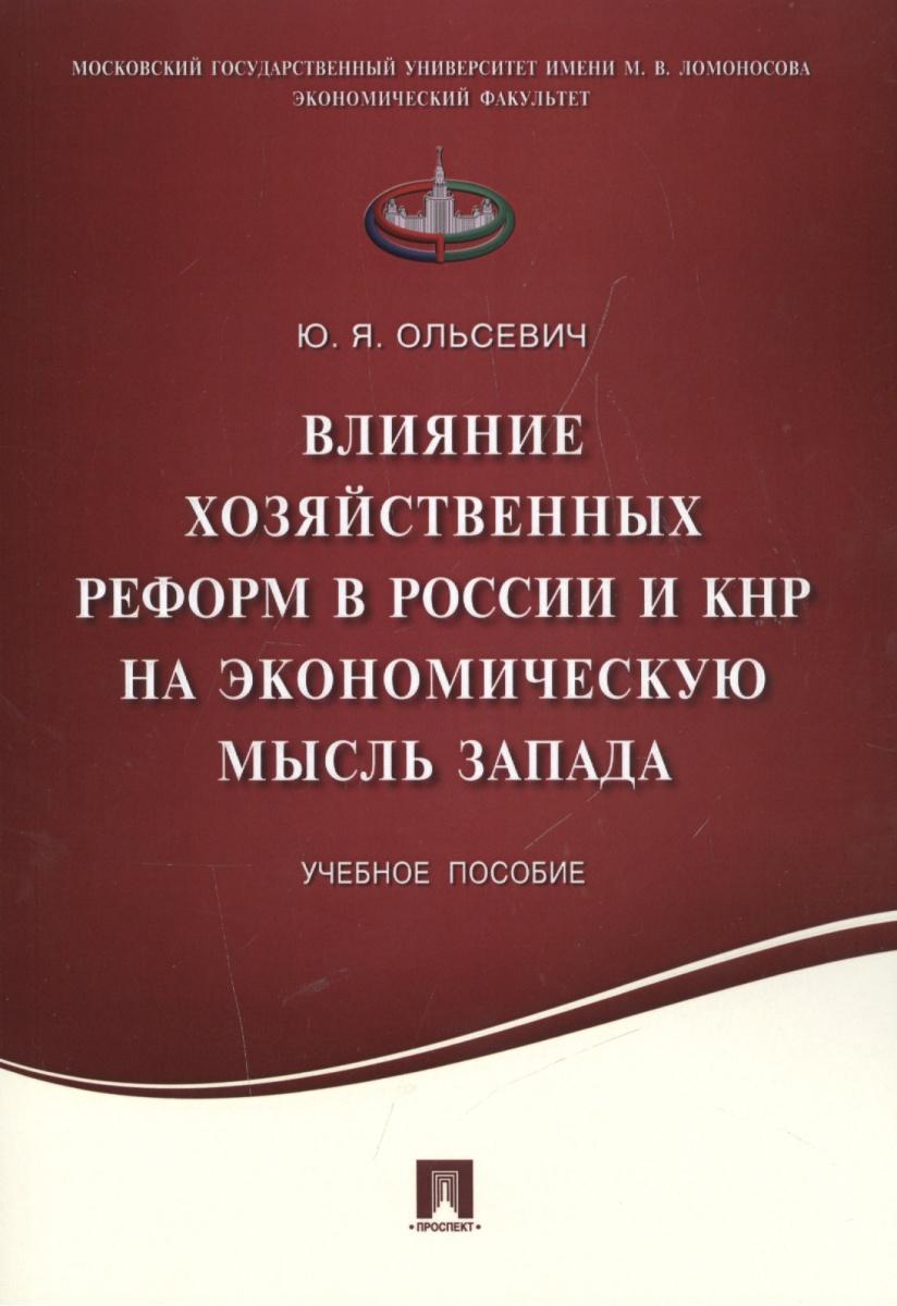 Влияние хозяйственных реформ в России и КНР на экономическую мысль Запада. Учебное пособие
