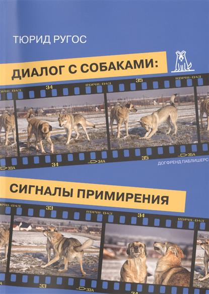 Ругос Т. Диалог с собаками: сигналы примирения. 2-е издание с с с скрытые сексуальные сигналы