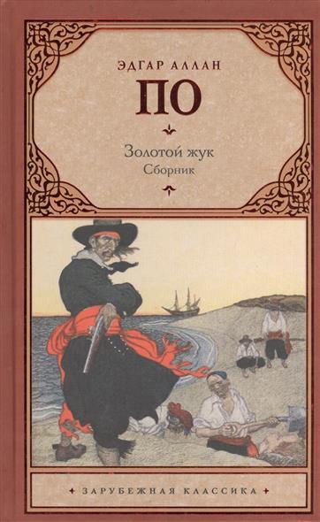 По Э. Золотой жук. Сборник ISBN: 9785170822492