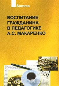 Невская С. (ред.) Воспитание гражданина в педагогике А.С.Макаренко