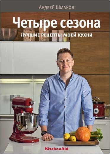 Шмаков А. Четыре сезона. Лучшие рецепты моей кухни ISBN: 9785905882104 ножи для кухни лучшие