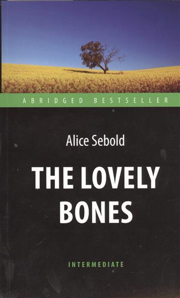 Sebold A. The Lovely Bones. Милые кости writing down the bones freeing the writer within 2nd edition