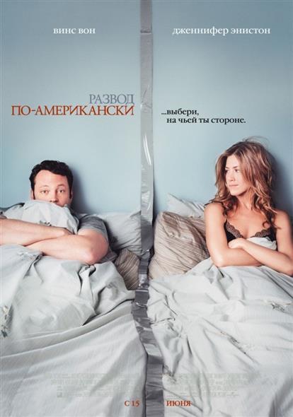 Развод по-американски ЗАРУБЕЖНОЕ КИНО