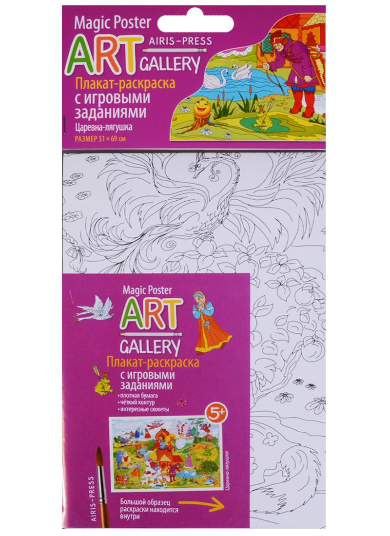 ART-gallery. Плакат-раскраска с игровыми заданиями. Царевна-лягушка art gallery плакат раскраска english по английскому языку с наклейками my room моя комната