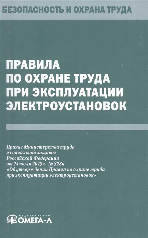 Правила по охране труда при эксплуатации электроустановок коллектив авторов межотраслевые правила по охране труда правила безопасности при эксплуатации электроустановок