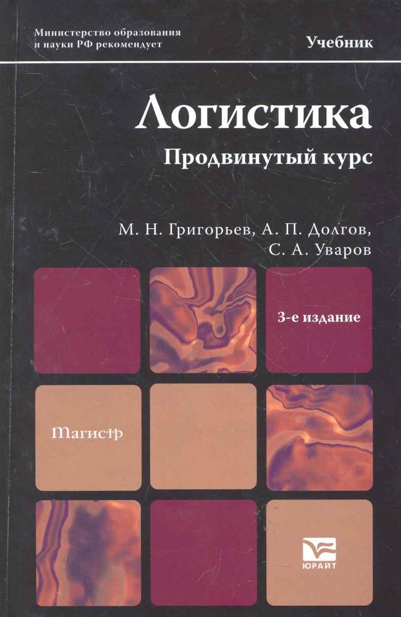 Григорьев М., Долгов А. и др. Логистика Продвинутый курс