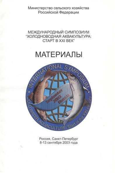 Международный симпозиум