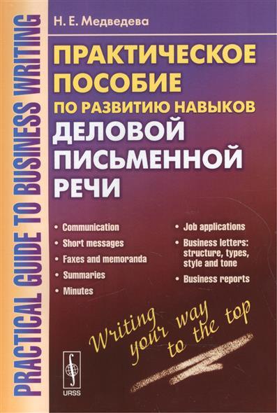 Медведева Н. Практическое пособие по развитию навыков деловой письменной речи. Учебное пособие от конспекта к диссертации учебное пособие по развитию навыков письменной речи