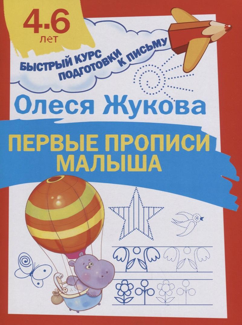 Жукова О. Первые прописи малыша кулешова о ред первые прописи малыша рисуем узоры