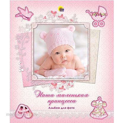 Дюжикова А. (ред.) Наша маленькая принцесса. Альбом для фото