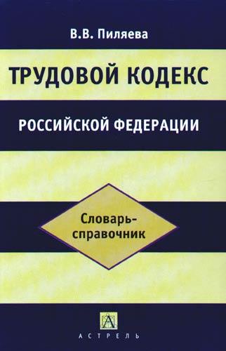 Трудовой кодекс РФ Словарь-справочник