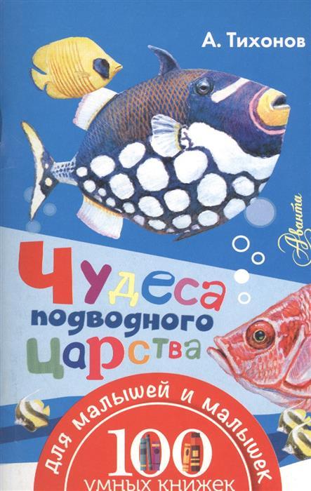 Тихонов А. Чудеса подводного царства книги эгмонт русалочка принцесса подводного царства коллекция приключений