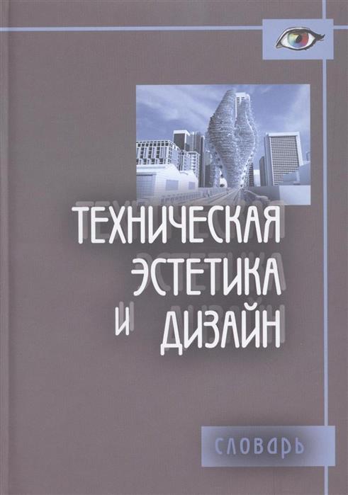 Калиничева М. (ред.) Техническая эстетика и дизайн. Словарь