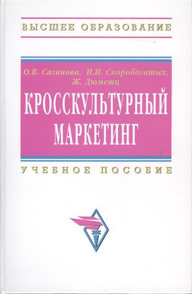 Сагинова О.: Кросскультурный маркетинг. Учебное пособие
