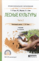 Лесные культуры. Часть 2. Учебник для СПО