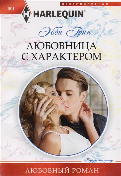 Грин Э.: Любовница с характером