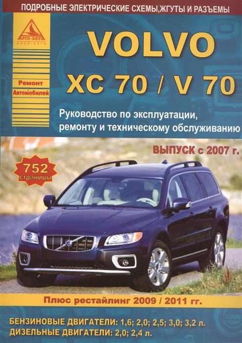 Автомобиль Volvo ХC70/V70. Руководство по эксплуатации, ремонту и техническому обслуживанию. Выпуск с 2007 г. Бензиновые двигатели: 1,6; 2,0; 2,5; 3,0; 3,2 л. Дизельные двигатели: 2,0; 2,4 л. к т малюков subaru legacy forester outback baja с 2000 г бензиновые двигатели 2 5 л руководство по ремонту и эксплуатации цветные электросхемы