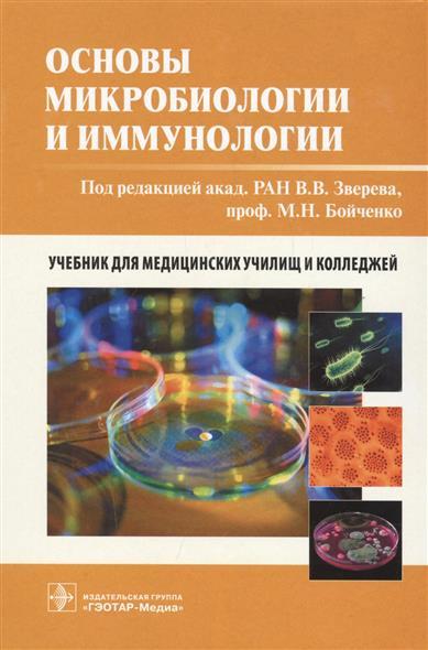Основы микробиологии и иммунологии. Учебник для медицинских училищ и колледжей