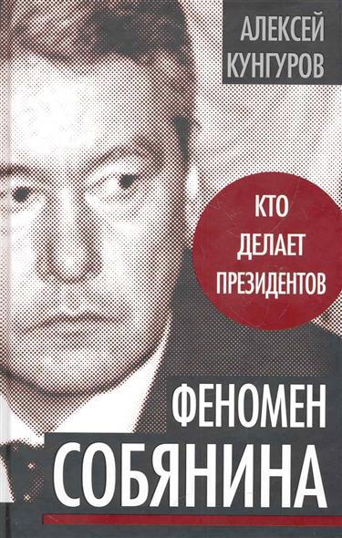 Феномен Собянина Кто делает президентов